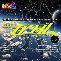 儚くも永久のカナシ (『機動戦士ガンダム00』 2nd #02〜13 OP)