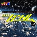DAYBREAK'S BELL (『機動戦士ガンダム00』 1st 01〜13 OP)