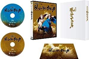 新作歌舞伎『風の谷のナウシカ』 [Blu-ray]