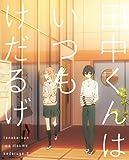 田中くんはいつもけだるげ 3 (特装限定版) [Blu-ray]