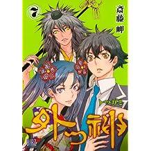 外つ神 (7) (バーズコミックス)