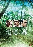 追憶の森 スペシャル・プライス[DVD]