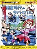 鎌倉時代のサバイバル (歴史漫画サバイバルシリーズ)