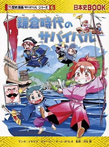 鎌倉時代のサバイバル (歴史漫画サバイバルシリーズ)の詳細を見る