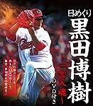【日めくり】 黒田博樹 - 一言入魂 - DVD付き (ヨシモトブックス) ([実用品])