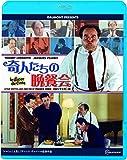 奇人たちの晩餐会 [Blu-ray]
