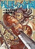 残照の帝國(3) (ビッグコミックス)