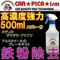 鉄粉除去剤 業務用 鉄粉取り 鉄粉クリーナー シャンプー 塩カル除去剤 塩化カルシウム除去剤 車