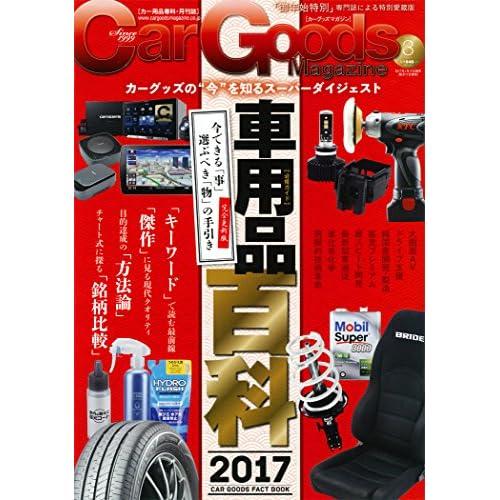 Car Goods Magazine 2017年3月号 (カーグッズマガジン)