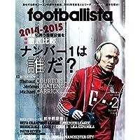 月刊footballista (フットボリスタ) 2015年 02月号 [雑誌]