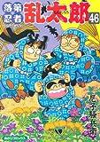 落第忍者乱太郎 46 (あさひコミックス)