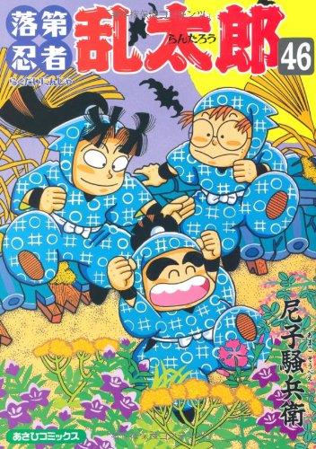 落第忍者乱太郎 46 (あさひコミックス)の詳細を見る
