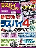 ラズパイマガジン 2020年2月号 (日経BPパソコンベストムック)