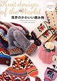 世界のかわいい編み物―世界各地で伝承され、作られたニットの歴史、特徴、編み方