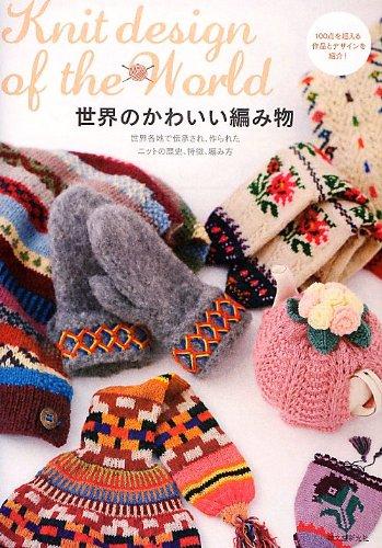 世界のかわいい編み物―世界各地で伝承され、作られたニットの歴史、特徴、編み方の詳細を見る