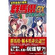 世界最後の魔境 群馬県から来た少女GX (VG文庫)