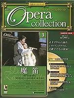 デアゴスティーニ 隔週刊 DVD  オペラコレクション 3  第3号 魔笛 DeAGOSTINI