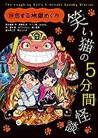 笑い猫の5分間怪談 恋する地獄めぐり 第10巻
