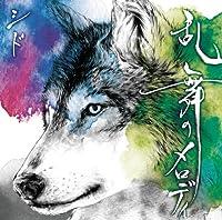 乱舞のメロディ(初回生産限定盤B)(DVD付)