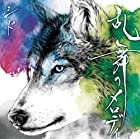 乱舞のメロディ(初回生産限定盤B)(DVD付)(在庫あり。)