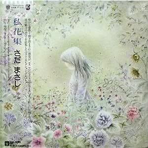 """私花集(アンソロジィ) [12"""" Analog LP Record]"""