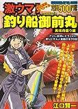 激ウマ!釣り船御前丸 / 江口 賢一 のシリーズ情報を見る