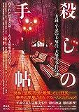 殺しの手帖<実録>平成の未解決・未解明事件の謎 (洋泉社MOOK)