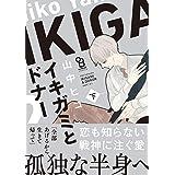 イキガミとドナー 下 (on BLUEコミックス)