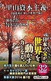 里山資本主義 日本経済は「安心の原理」で動く (角川oneテーマ21) 画像