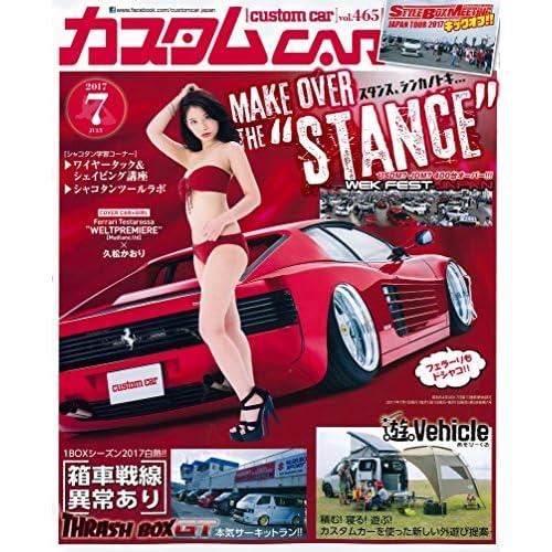 カスタムCAR(カスタムカー)2017年7月号 Vol.465【雑誌】