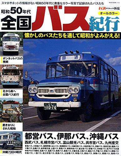 昭和50年代 全国バス紀行 (NEKO MOOK)