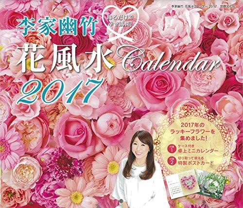 李家幽竹 花風水カレンダー2017 飾るだけで幸せ満開! ([カレンダー])
