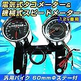 電気式タコメーター&機械式スピードメーター☆モンキー