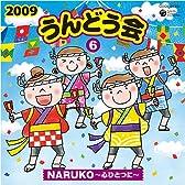 2009 うんどう会(6)NARUKO~心ひとつに~