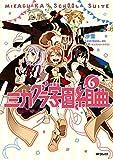 ミカグラ学園組曲 6 (コミックジーン)