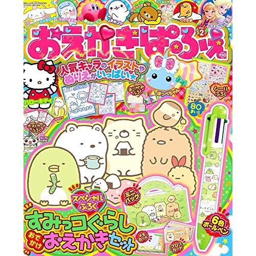 電撃Nintendo 2017年4月号増刊 おえかきぱふぇ Vol.2