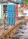 たっぷり大江戸隅田川歴史ウォーキング―鬼平も歩いたお江戸下町散歩