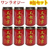 王老吉【8缶セット】 ワンラオジー 中国健康ソフトドリンク 伝統涼茶