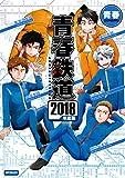 青春鉄道 2018年度版 (コミックジーン)