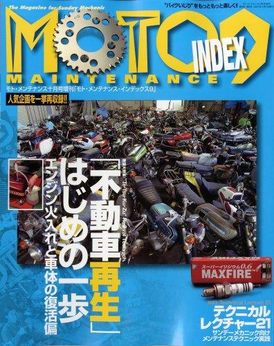 MOTO MAINTENANCE INDEX9 (モトメンテナンス・インデックス9)