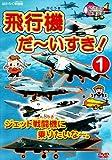 はたらく車別冊 飛行機 だ~いすき! 1 ジェット戦闘機に乗りたいな [DVD]