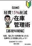 図解 経費15%削減 在庫管理術【基礎知識編】