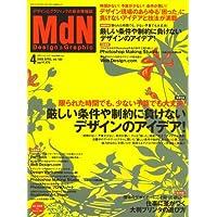 MdN (エムディーエヌ) 2009年 04月号 [雑誌]