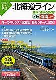 北海道ライン 全線・全駅・全配線 第1巻 道南エリア (【図説】日本の鉄道)