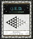 Q.E.D.:知的でエレガントな数学的証明 (アルケミスト双書)