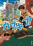 カブキブ! 5 (角川文庫)