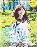 Saita(咲いた) 2016年 06 月号 [雑誌]