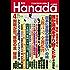 月刊Hanada2017年4月号 [雑誌]