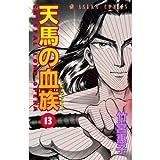 天馬の血族 (第13巻) (あすかコミックス)