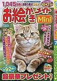 お絵かきメイトMini 2019年 07 月号 [雑誌]